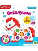 Интерактивная игрушка Азбукварик Веселушки. Лошадка 4680019282664