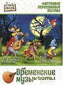 Головоломка Нескучные игры Бременские музыканты 8230